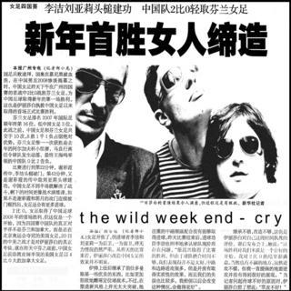 Wild_Week_End